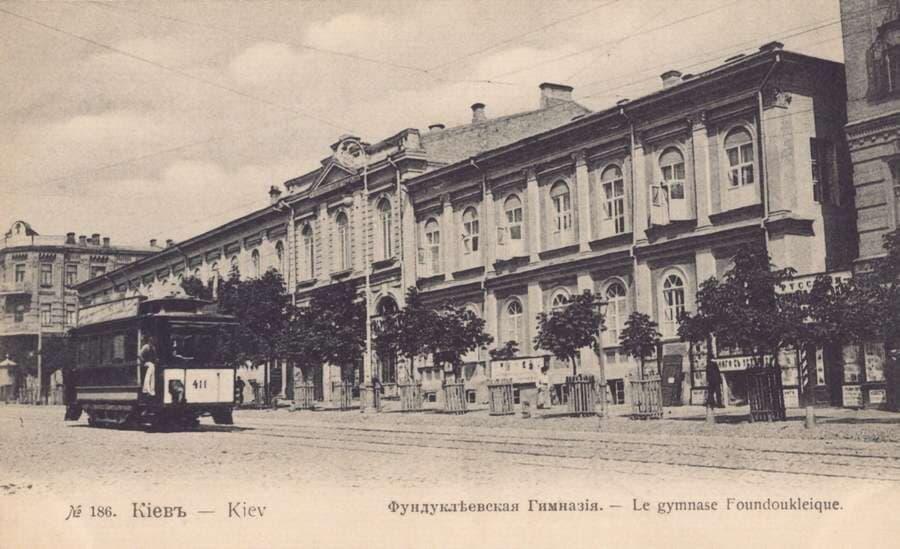 Фундуклеевская женская гимназия