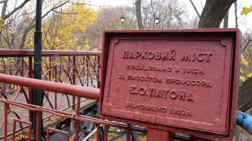 Мосты Патона