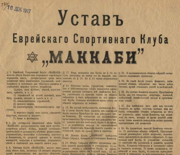 Маккаби, устав