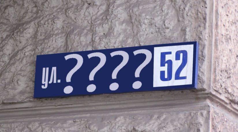 Инициаторам переименований улиц теперь нужно консультироваться с жителями