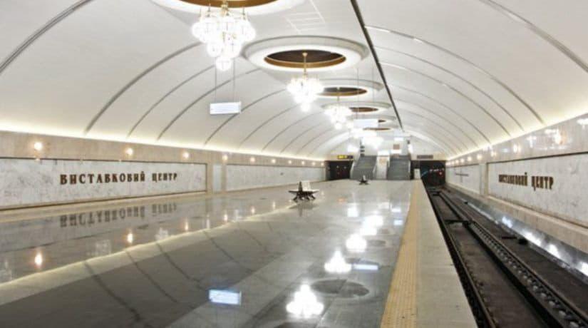 Метро Выставочный центр