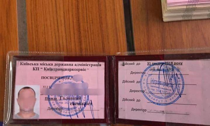 Киевтранспарксервис, взятка