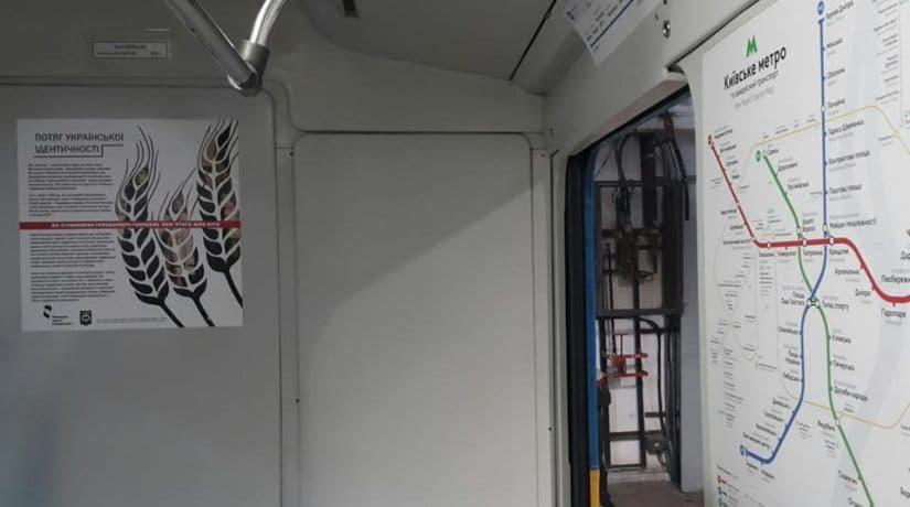 В киевском метро будет курсировать «Поезд украинской идентичности»