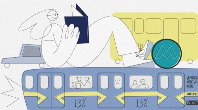Общественный транспорт попал в тройку самых популярных мест для чтения украинцев