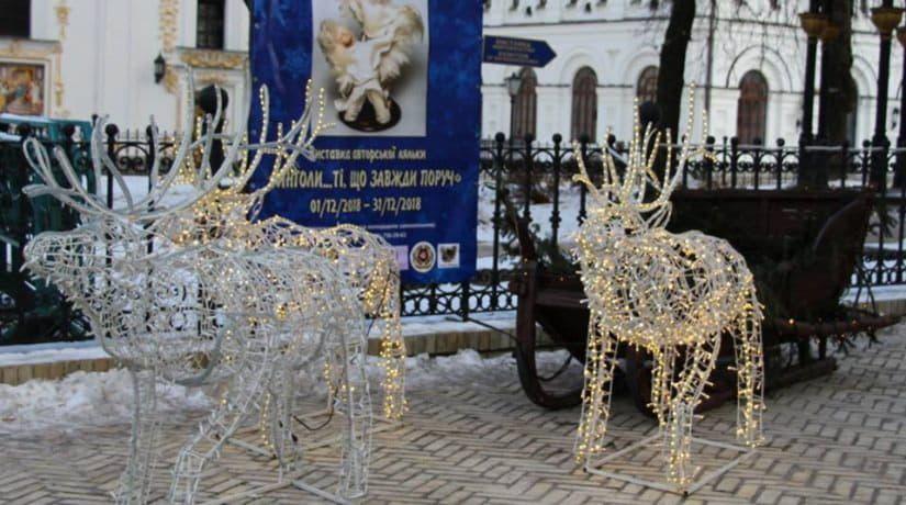 В Киеве открылась резиденция святого Николая