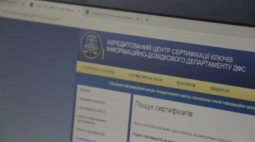 Центр админуслуг на Печерске начал оформлять цифровые подписи