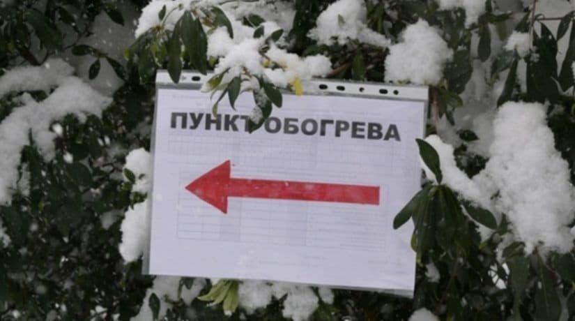 В Киеве начнут работать пункты обогрева и социальные патрули