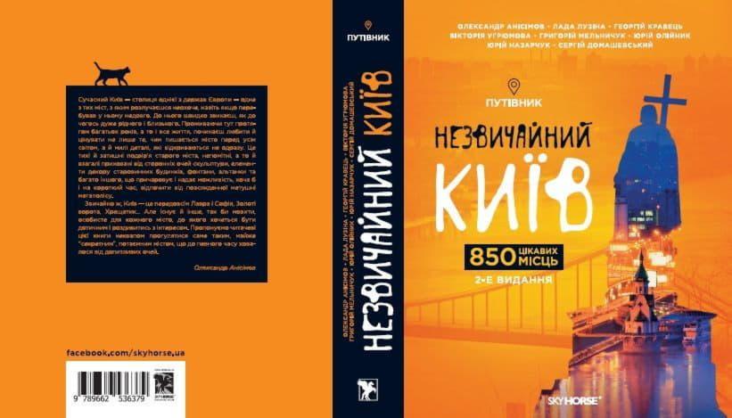 Незвичайний Київ