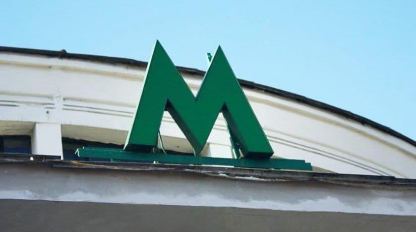 «Киевметрострой» выиграл аукцион на строительство метро на Виноградарь