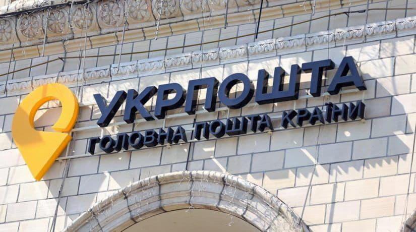 «Укрпоште» выделят из бюджета 500 миллионов гривен на доставку пенсий