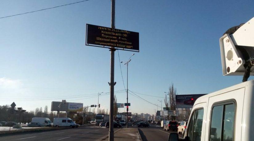 На улицах Киева установили новые информационные табло