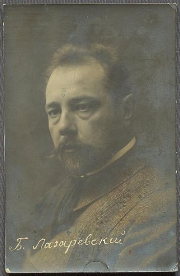 Лазаревский