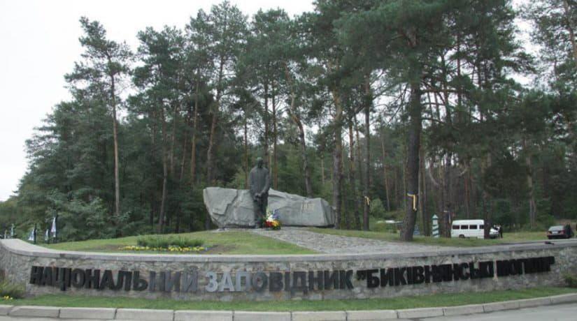 заповедник Быковнянские могилы