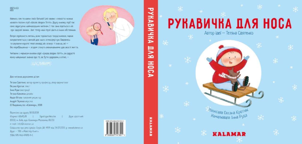 детская литература, Кротюк