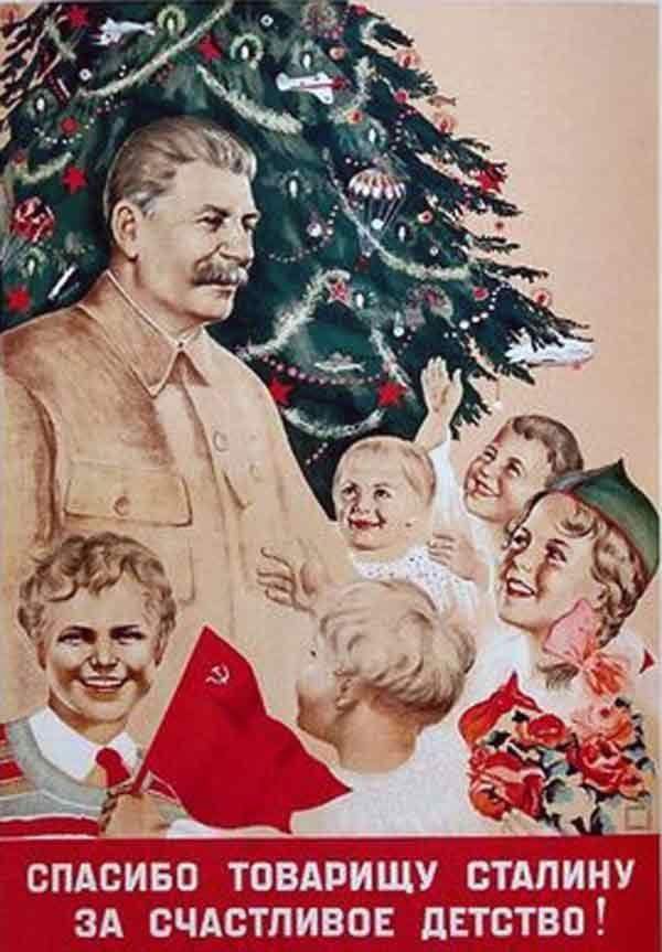 сталинские утренники