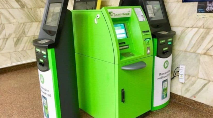 Банкомат Приватбанк