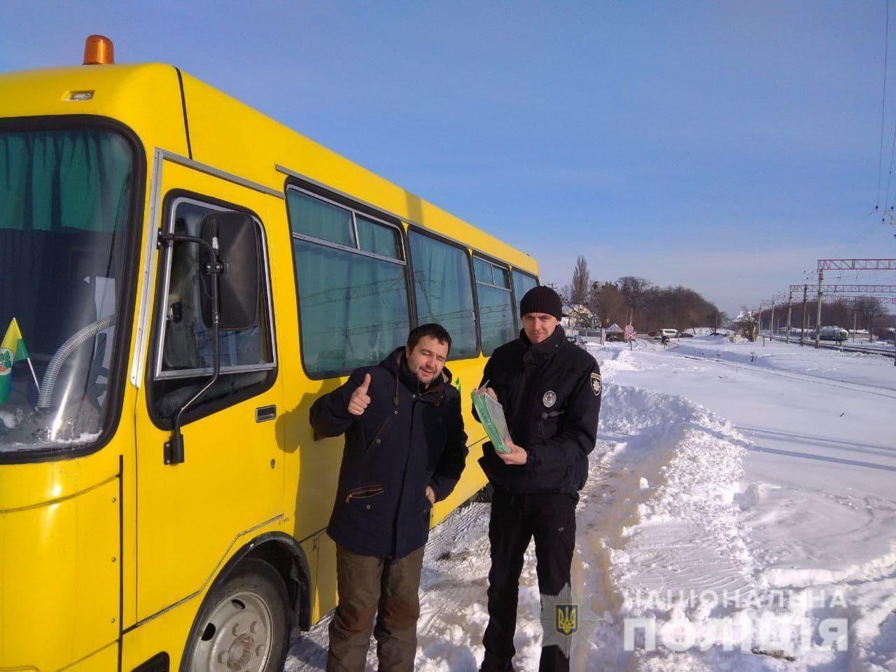 школьный автобус, проверка
