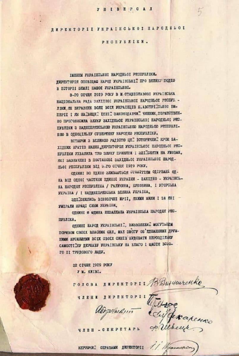 Универсал Директории УНР об объединении
