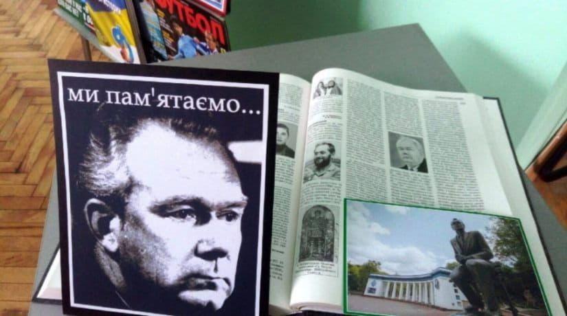 В библиотеке им. Сосюры открылась выставка, посвященная Валерию Лобановскому
