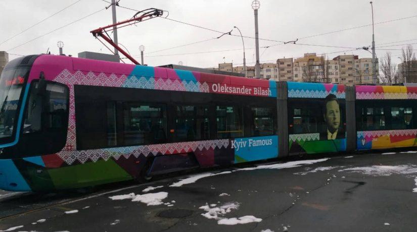 На Борщаговскую линию выходят трамваи Pesa с портретами Сержа Лифаря и Александра Билаша