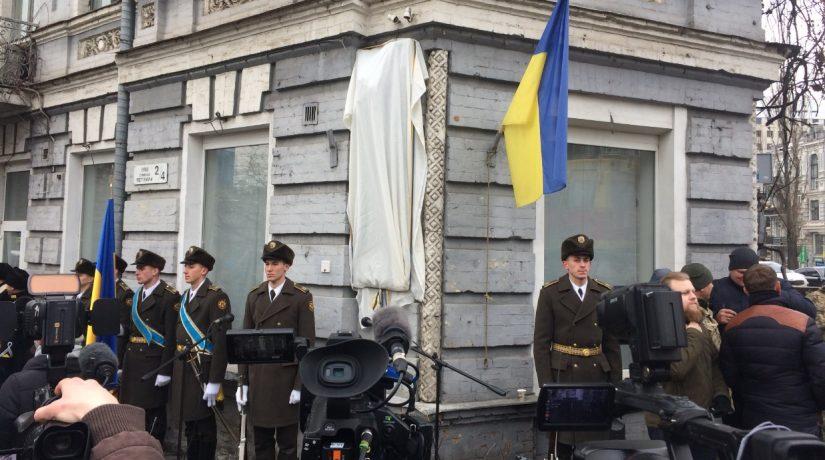 В Киеве открыли памятный барельеф Симону Петлюре