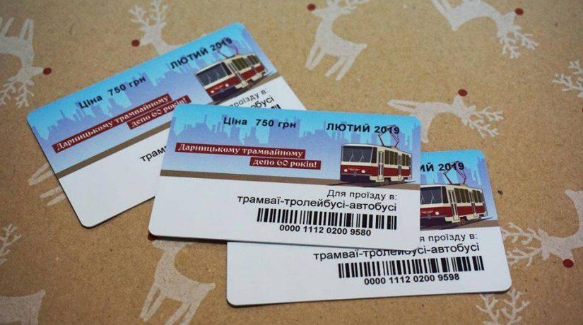 Проездные билеты на февраль посвящены 60-летию Дарницкого депо