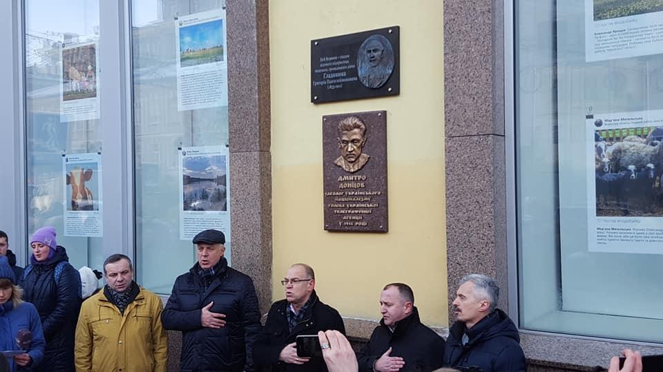 Памятная доска Донцов