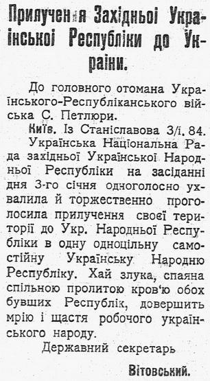 Телеграмма Украинской Национальной Рады, газ. «Нова Рада» от 5 января 1918 г.