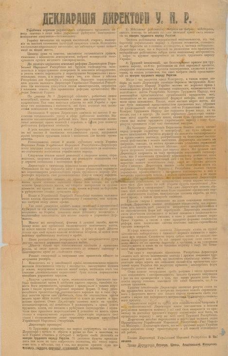 Декларация Директории УНР
