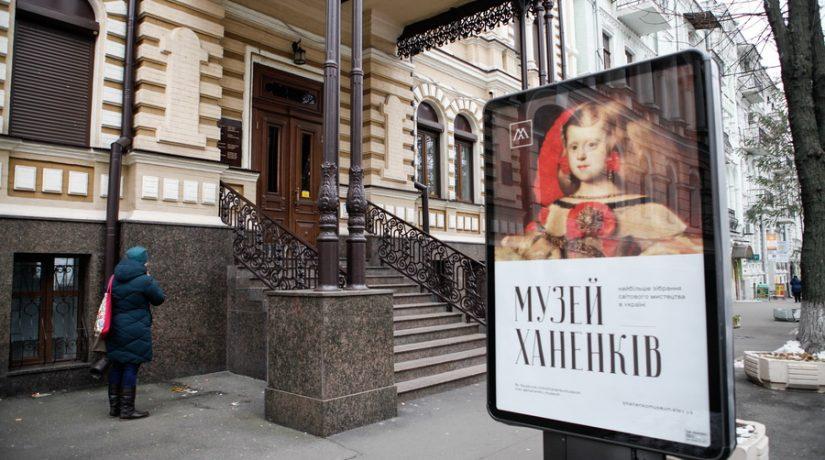 В Музее Ханенко состоится презентация памятной монеты к 170-летию его основателя