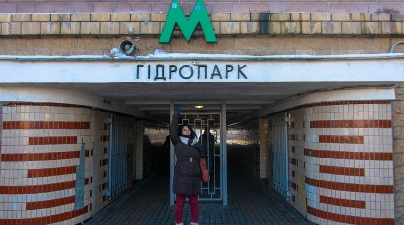 19 января откроют восточный вестибюль станции метро «Гидропарк»