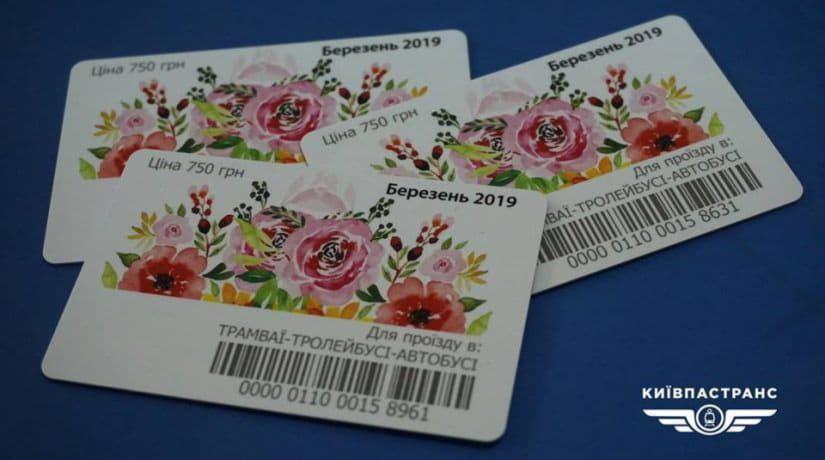 «Киевпастранс» выпустил «цветущие» проездные билеты на март