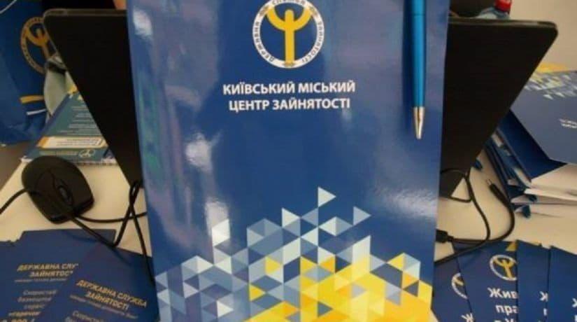 В 2018 году центры занятости в Киеве трудоустроили свыше 19 тысяч безработных