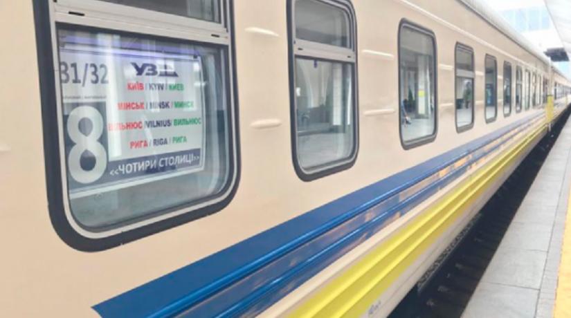 поезд, четыре столицы