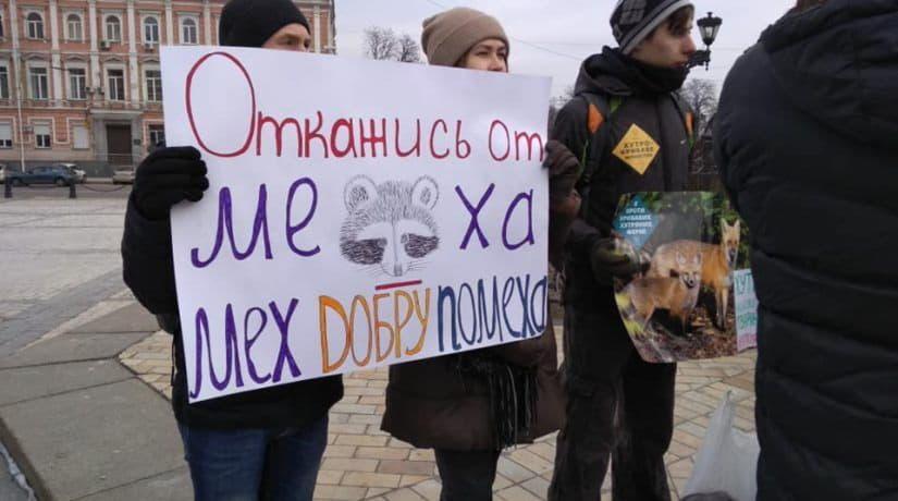 Участники акции на Софийской площади призвали украинцев отказаться от меха