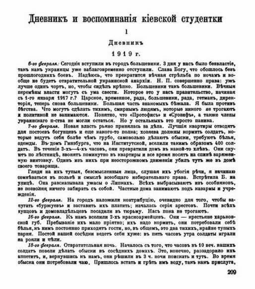 Дневник киевской студентки