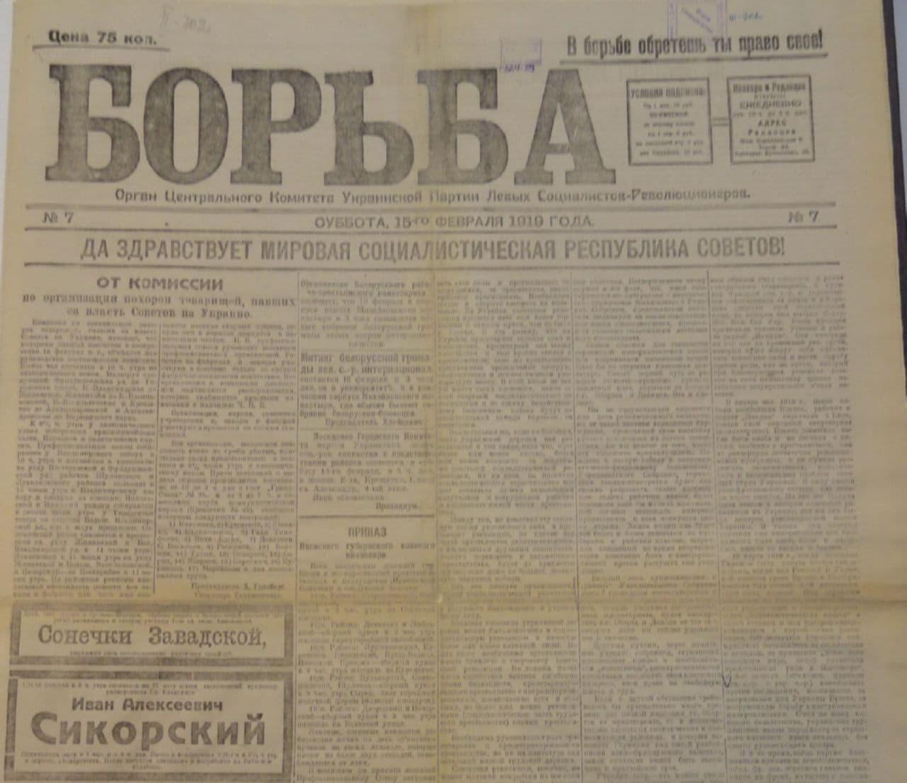 газета «Борьба»