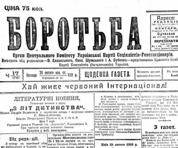 газета «Боротьба»