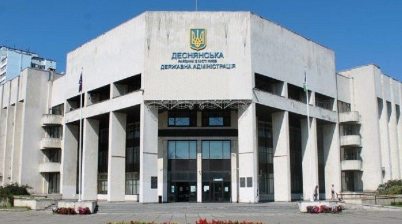 Чиновницу Деснянской РГА уличили в злоупотреблении служебным положением