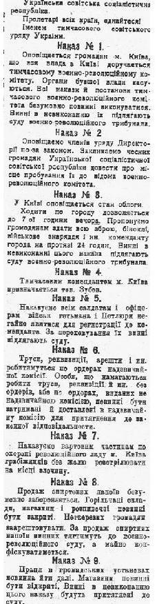 Первые приказы советской власти