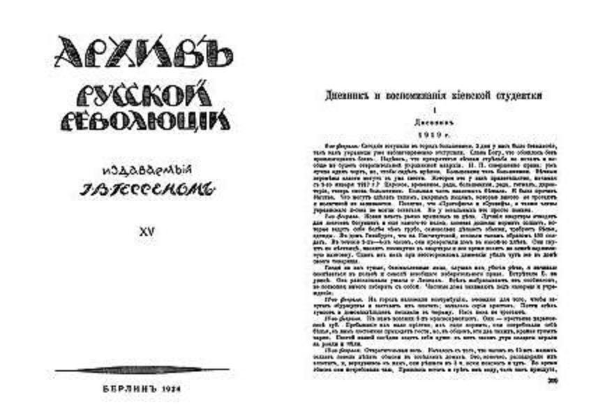 «Архив русской революции» И. В. Гессена, том 15, Берлин, 1924 г. Дневник и воспоминания киевской студентки