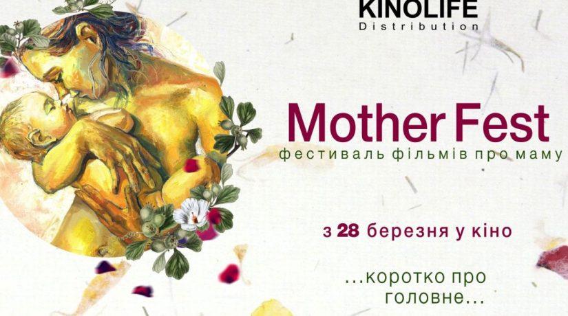 В кинотеатрах Украины пройдет фестиваль фильмов о маме
