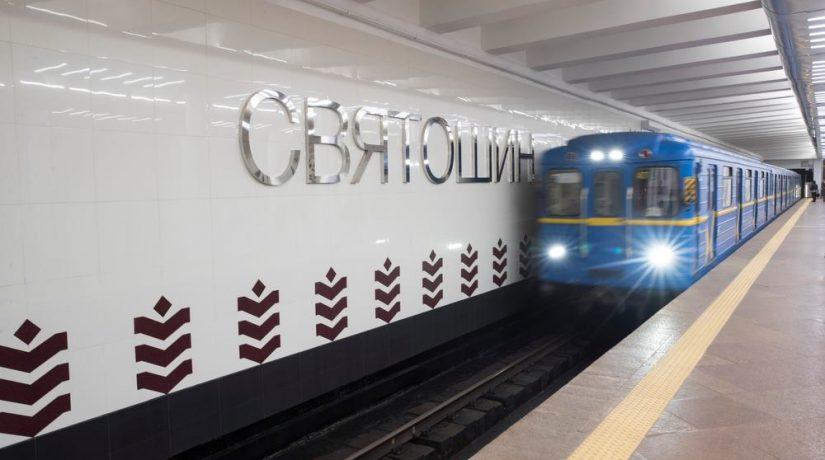 Возле станции метро «Святошин» возникли пешеходные пробки