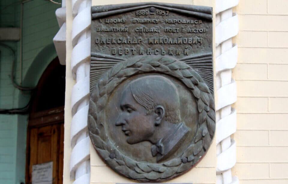 Мемориальная табличка на доме, где родился А.Н. Вертинский