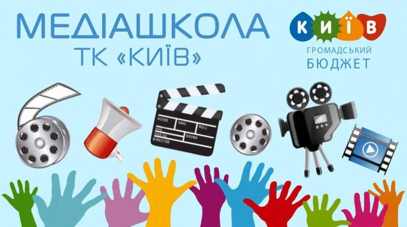 Телеканал «Київ» набирает слушателей в медиашколу