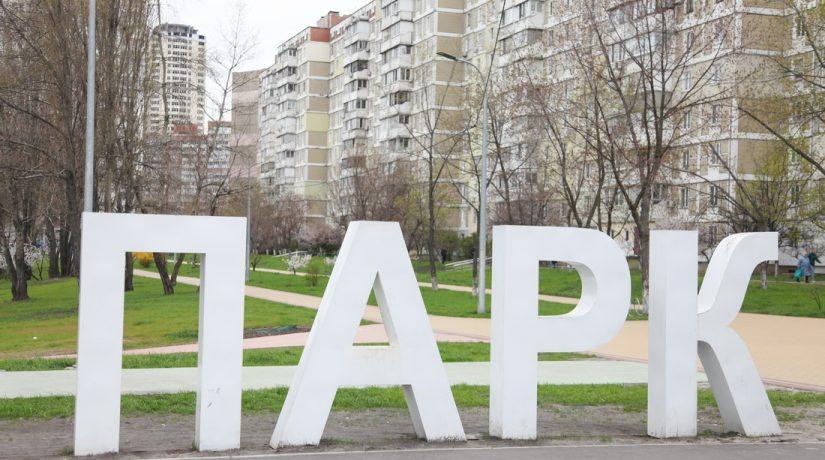 Сколько стоят городу новые парки