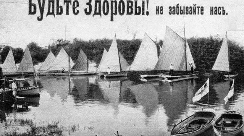Когда Киев поднял паруса
