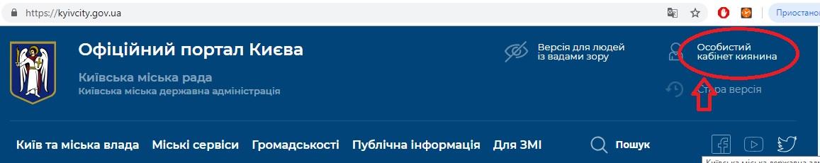личный кабинет киевлянина,
