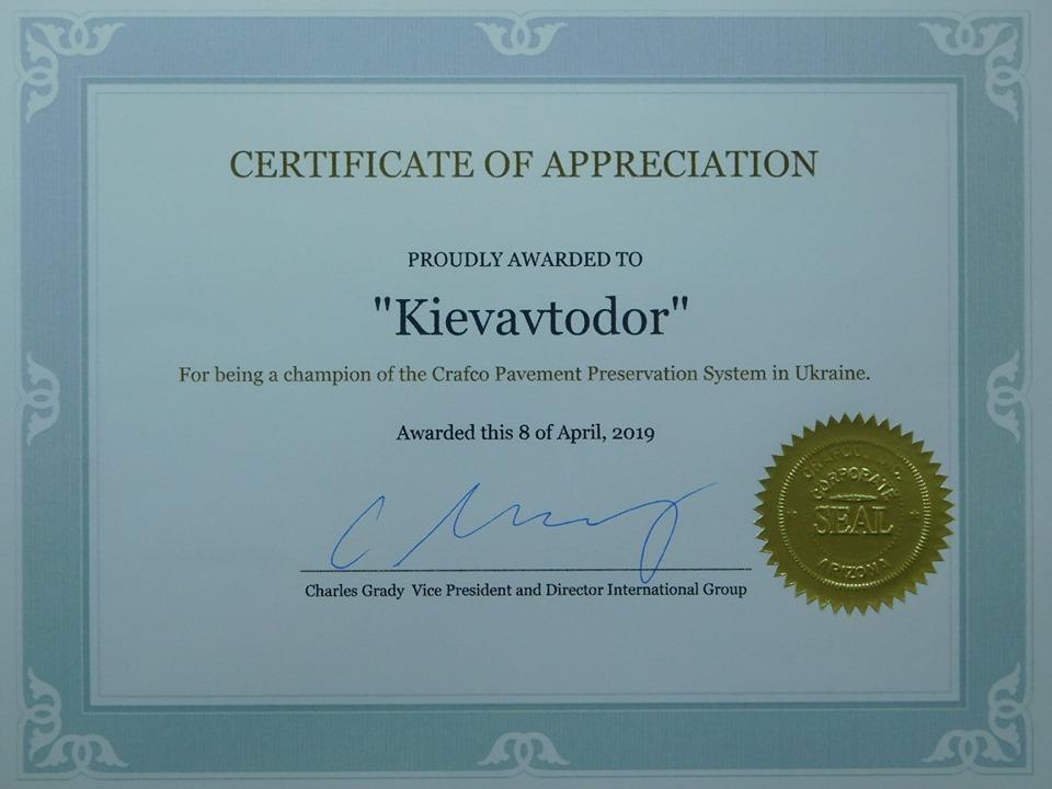 Киевавтодор, сертификат