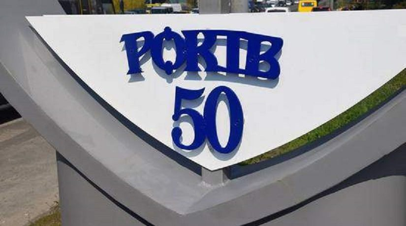50 лет - знак